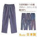 【ゆうパケットで送料無料】鰹縞(カツオジマ)ズボン ホームウェア 部屋着 久留米織日本製