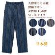 【ゆうパケットで送料無料】久留米ぢみ織女性用鰹縞ズボン 女性用 母の日 日本製