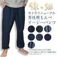 男性用久留米織もんぺイージーパンツ