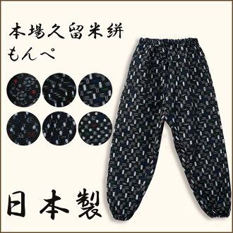 Monpe, ikat, Kasuri... working ringtones, gardening and farming made in Japan aged, fs3gm