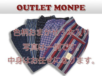★ products at outlet prices! ★ wake monpe ★ 3 point set ★ ★ color petiolate leave ★ made in Japan fs3gm