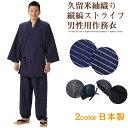 縦縞作務衣・さむえ・サムイ・敬老の日・父の日・還暦祝い・久留米織・日本製日本製 敬老の日
