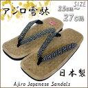 Zouri-ajiro-main01