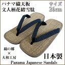 【26cm】日本製 パナマ織天板 文人柄花緒雪駄 男性用草履 作務衣甚平のセットに 父の日 ギフト 誕生日 敬老の日