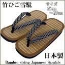 【25cm 27cm】日本製竹ひご雪駄 男性用草履 作務衣甚平のセットに 父の日 ギフト 誕生日 敬老の日