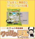 虫ゼリー17g×600個(12袋)入り クワガタ・カブトムシ成虫のエサ!タンパク質 配合