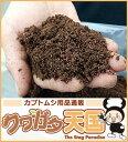 ◆くわMat(くわマット)10L 昆虫マット クワガタに卵を産ませるための微粒子発酵マット