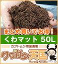 ◆くわMat50L 昆虫マット クワガタに卵を産ませるための微粒子発酵マット クワマット