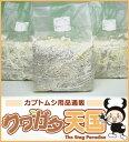 上級者向け 菌糸ビン(菌糸瓶)詰め替え用菌糸ブロック約3,500ccの内容量!とってもお得なプロ仕様!