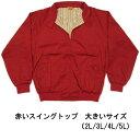 赤い スイングトップ 大きいサイズ S M L 2L LL XL [名入れ刺繍可] 無地 バラクータ G9(赤 スイングトップ ジャンパー ブルゾン ジャケット)チームオーダー(湘爆)