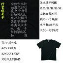 漢字 刺繍 Tシャツ / 外人 向け 喜ぶ 人気 日本 お土産 / 当て字 名前 名入れ サービス。 会社名 チーム名 グループ 団体 サークル 部活