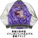 スカジャン 日本製【舞子に桜吹雪】パープルに袖シルバー星姫ブランド取り寄せ商品