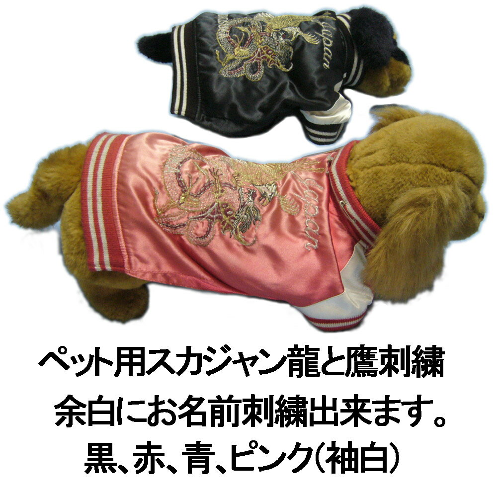 犬用 猫用 スカジャン 龍と鷹 日本製 名入れ刺繍 ペット 服 ドッグウエア 犬服 日本製の星姫ブランドです。胸刺繍は龍頭 背中刺繍は龍鷹 お名前刺繍可