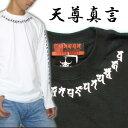 [名入れ刺繍可] メンズ 和柄 長袖Tシャツ (天尊真言 梵字 長袖Tシャツ)男性用ウェア(服/洋服/シャツ/和柄Tシャツ/刺青Tシャツ/入れ墨Tシャツ/刺青/入れ墨/タトゥー/プリント)黒(ブラック)S/M/L/2L/3L/大きいサイズ/ オラオラ系/梵字意味【楽ギフ_名入れ】