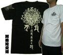 阿弥陀来迎(佛鍼彫)の梵字刺青風デザイン/和柄風 Tシャツの大きいサイズは3L迄 マハースカ(名入れ刺繍可)