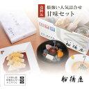 船橋屋 甘味セット(くず餅大箱1個 特製あんみつ2個 ところてん2個)