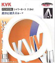【PZKF2SIL】KVKシャワーホース 白 1.6m