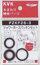 【PZKF26-3】KVKバス用シャワーホースパッキンセット