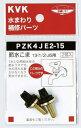 【PZK4JE2−15】節水こま 13(1/2)JIS用