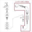 【Z824ADN】KF568IJ2等用 シャワースタンドセット