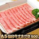A5 仙台牛 すき焼き 肉 お肉 ギフト 500g | 送料...