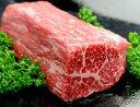 【ブロック】黒毛和牛 上赤身肉ブロック 約300g (もも・肩)