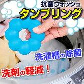 【抗菌ウォッシュ タンブリング】