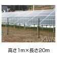 【簡単金網フェンス 1000】金網(ネット)と支柱セット フェンス 施工、組立が簡単!※送料無料【fence】【smtb-kd】(1m×20m)