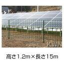 簡単 フェンス 金網フェンス 1200 (1.2m×15m) 金網 (ネット)と支柱セット 組立て かんたん fence ※送料無料 【smtb-kd】