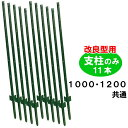 【簡単金網フェンス 支柱のみ(改良型1000・1200用)】DIY 簡単 フェンス ※送料無料【fence】【smtb-kd】