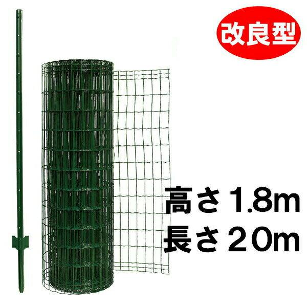 【簡単金網フェンス改良型1800】金網(ネット)と支柱セット フェンス 施工、組立が簡単!※送料無料【fence】【smtb-kd】