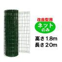 簡単 金網 フェンス ネットのみ(改良型1800用) 簡単フェンス ※送料無料【fence】【smtb-kd】