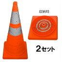【折りたたみカラーコーン H720 2個セット】大サイズ