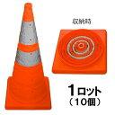 【折りたたみカラーコーン H720 1ロット(10個入り)】大サイズ※送料無料【smtb-kd】