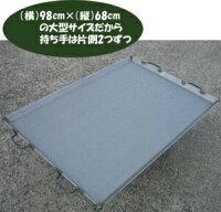 【鉄板 3.2mm厚 大】バーベキュー イベント ※代引不可の画像
