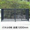 【スチール製サークル 6枚組(高さ1,200mm)グレー】 ...