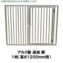 【犬用サークル・ケージ アルミ製 追加扉1枚(高さ1200m...