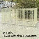 【スチール製サークル 6枚組(高さ1,200mm)アイボリー...
