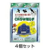 【カラス・犬猫よけネット 2×3m 4個セット】ゴミ捨て場 対策