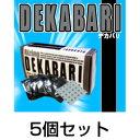 【DEKABARI(デカバリ) 5個セット】【smtb-kd】