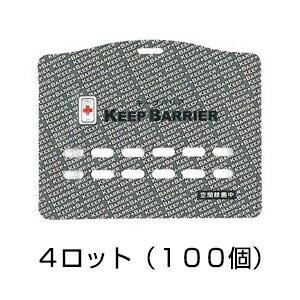 【キープバリア 4ロット(100個入)】※送料無料