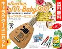 【送料無料】aNueNue aNN-baby900 キャラクター ミニセット専用ウクレレケース、チューナー、ストラップが付いたキャラクターセット