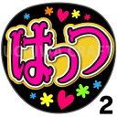 【カット済みプリントシール】【AKB48/チーム4/歌田初夏】『はっつ』★うちクラ★の手作り応援うちわでスターのファンサをゲット!応援うちわ うちわクラフト 嵐うちわ ジャニーズうちわ AKBうちわ ファンサ コンサート 演歌うちわ KPOPハングル