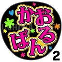 【カット済みプリントシール】【AKB48/チーム4/高岡薫】『かおるんば』★うちクラ★の手作り応援うちわでスターのファンサをゲット!応援うちわ うちわクラフト 嵐うちわ ジャニーズうちわ AKBうちわ ファンサ コンサート 演歌うちわ KPOPハングル