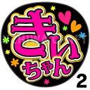 【カット済みプリントシール】【AKB48/チーム4/佐藤妃星】『きいちゃん』★うちクラ★の手作り応援うちわでスターのファンサをゲット!応援うちわ うちわクラフト 嵐うちわ ジャニーズうちわ AKBうちわ ファンサ コンサート 演歌うちわ KPOPハングル