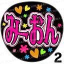 【カット済みプリントシール】【AKB48/チームA/向井地美音】『みーおん』★うちクラ★の手作り応援うちわでスターのファンサをゲット!応援うちわ うちわクラフト 嵐うちわ ジャニーズうちわ AKBうちわ ファンサ コンサート 演歌うちわ KPOPハングル