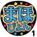 【カット済みプリントシール】【AKB48/チームB/大盛真歩】『まほぴょん』★うちクラ★の手作り応援うちわでスターのファンサをゲット!応援うちわ うちわクラフト 嵐うちわ ジャニーズうちわ AKBうちわ ファンサ コンサート 演歌うちわ KPOPハングル