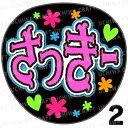 【カット済みプリントシール】【AKB48/チームB/北澤早紀】『さっきー』★うちクラ★の手作り応援うちわでスターのファンサをゲット!応援うちわ うちわクラフト 嵐うちわ ジャニーズうちわ AKBうちわ ファンサ コンサート 演歌うちわ KPOPハングル