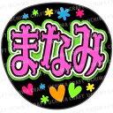 【カット済みプリントシール】【AKB48/チームK/市川愛美】『まなみ』★うちクラ★の手作り応援うちわでスターのファンサをゲット!応援うちわ うちわクラフト 嵐うちわ ジャニーズうちわ AKBうちわ ファンサ コンサート 演歌うちわ KPOPハングル