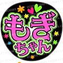 【カット済みプリントシール】【AKB48/チームK/茂木忍】『もぎちゃん』★うちクラ★の手作り応援うちわでスターのファンサをゲット!応援うちわ うちわクラフト 嵐うちわ ジャニーズうちわ AKBうちわ ファンサ コンサート 演歌うちわ KPOPハングル